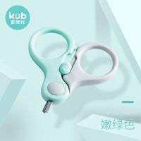 KUB 可优比 婴儿指甲剪刀