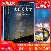 大众天文学(上下册) 正版书籍 科普读物 宇宙知识太空星空星图天文弗拉马里翁著 *4件