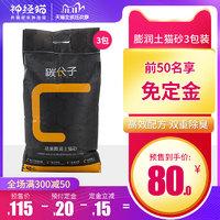 碳分子膨润土除臭猫砂结团3包装10kg公斤猫沙20斤