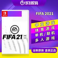 任天堂Switch NS卡带 FIFA2021 足球 FIFA21  中文