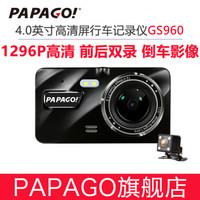 PAPAGO趴趴狗前后双录双镜头行车记录仪GS960 1296P 前后双镜头