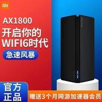 移动端 : 小米路由器AX1800高通五核wifi6全千兆端口5G双频用大户型穿墙王