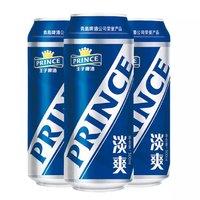 青岛啤酒王子啤酒淡爽8度500ml*12听口感清爽9月新日期