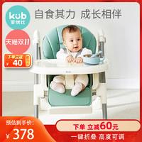 可优比宝宝餐椅