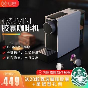 小米(MI)生态链心想胶囊咖啡机小型办公室家用全自动一键制作19bar兼容各类胶囊 心想胶囊咖啡机mini