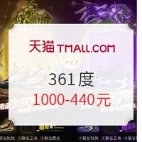 天猫361度官方旗舰店 也有1000-440元组合大额券啦!