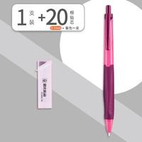M&G 晨光 优握不断芯自动铅笔 紫色/0.7mm 送1盒铅芯