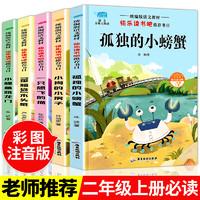 《快乐读书吧 二年级上》全套5册