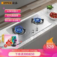 欧派 OPPEIN燃气灶 嵌入式台式两用煤气灶具家用双眼灶 不锈钢 4.5KW聚焰稳火QA202(天然气)