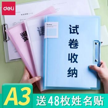 得力a3试卷夹大容量学生用高中考卷收纳文件夹多层办公文具资料整理多功能塑料写字垫板透明少女心夹板资料 蓝色2个