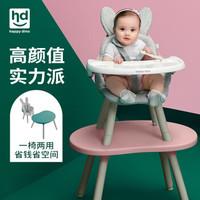 小龙哈彼HD 蘑菇餐椅宝宝家用吃饭椅子婴儿餐桌椅座椅(可拆成学习桌椅)