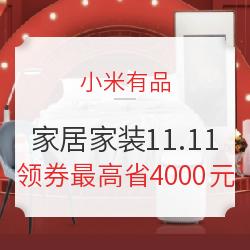 值友专享、必看活动:小米有品 家居家装11.11预售会场
