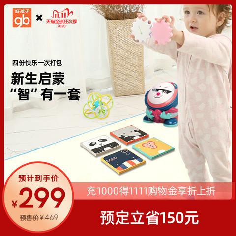 好孩子婴幼儿安抚玩具四件套益智摇铃手拍鼓早教卡手抓球 *2件