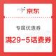 京东 专属优惠券 满29-5话费券 部分用户可领