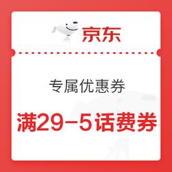 京东 专属优惠券 满29-5话费券