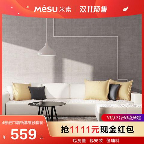 米素进口墙纸现代简约卧室客厅电视背景墙素色壁纸 *9件