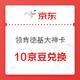 移动专享:京东plus 免费领肯德基大神卡 10京豆兑换价值7元大神卡