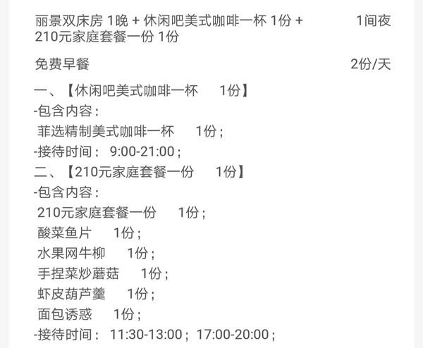 旅游品类日 杭州玉皇山庄 丽景双床房1晚(含美式咖啡1杯+210元家庭套餐1份)
