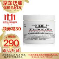 科颜氏(Kiehl's)高保湿面霜125ml角鲨烷面霜护肤品强韧肌肤保湿补水