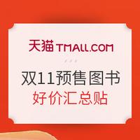 天猫 双11图书预售专场 精选图书钜惠