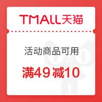 天猫超市 活动商品可用 领取满49-10元优惠券