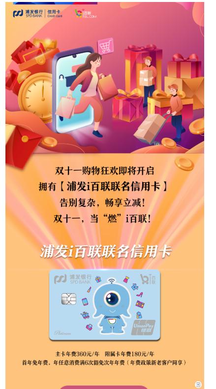 移动专享:浦发银行 X i百联 联名卡专享优惠