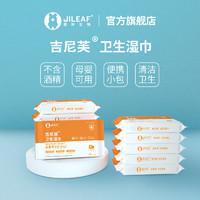 JILEAF吉尼芙杀菌抑菌清洁卫生湿巾纸小包便携式儿童随身装10包装