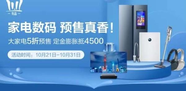 移动专享、促销活动:小米有品App 11.11家电数码 预售真香
