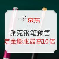 京东商城 派克钢笔 预售会场