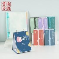 南国书香 学生学习套装(B5活页本+5本单词本+100天倒计时台历)