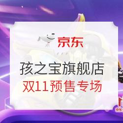 京东 孩之宝旗舰店 狂享福利 提前欢购