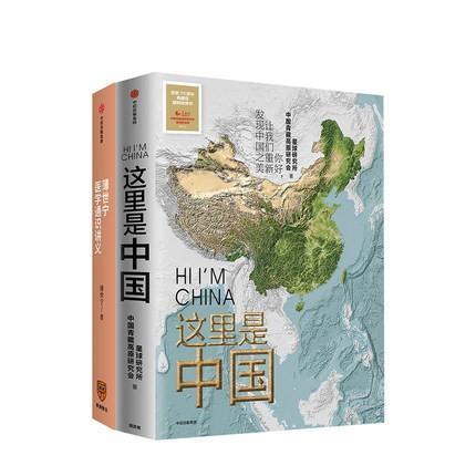 《这里是中国+薄世宁医学通识讲义》(套装2册)