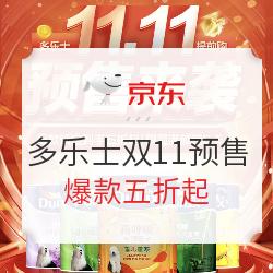 促销活动:京东 多乐士11.11预售专场