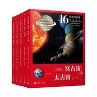 《46亿年的奇迹 地球简史》 (套装共5册)