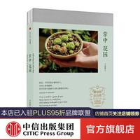 中国国家地理 掌中花园  张辰亮 博物君  中信出版社图书
