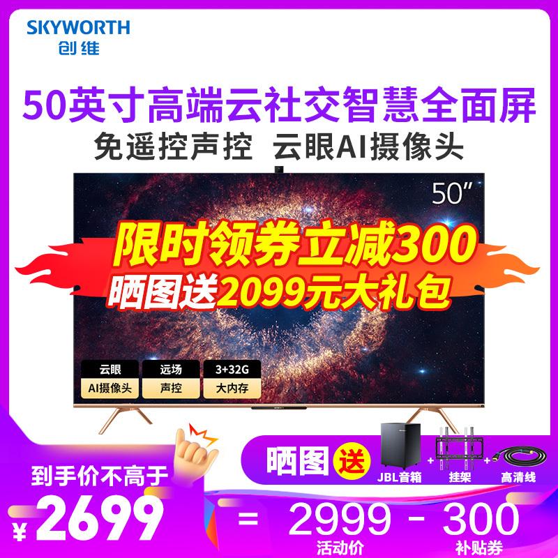创维(SKYWORTH) 50A20 50吋4K超高清大屏电视 免遥控声控 防蓝光护眼 摄像头液晶电视机 3+32G