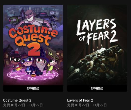 Epic今晚23:00限免《万圣节大作战2》、《层层恐惧2》;ChinaPlay大量超史低特惠出现