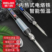 德力西电烙铁恒温家用套装可调温电焊笔焊锡枪维修焊接工具电洛铁