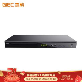 预售杰科(GIEC)GK-908D DVD播放机 卡拉OK 唱歌机 音乐/巧虎播放机