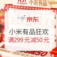 京东商城 小米有品双十一狂欢盛大开启