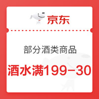 京东 酒水品类 满199减30元优惠券