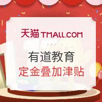 天猫 有道教育官方旗舰店 双11预售
