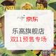 双11预售:京东 乐高旗舰店 预售攻略 提前狂欢 1元抢100元神券,预付定金,锁定好礼