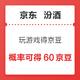 移动专享:京东 汾酒自营旗舰店 玩游戏得京豆 三个游戏概率可得60京豆