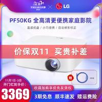 LG PF50KG 家用投影仪 (移动便携、全高清(1080P)、500-899流明)