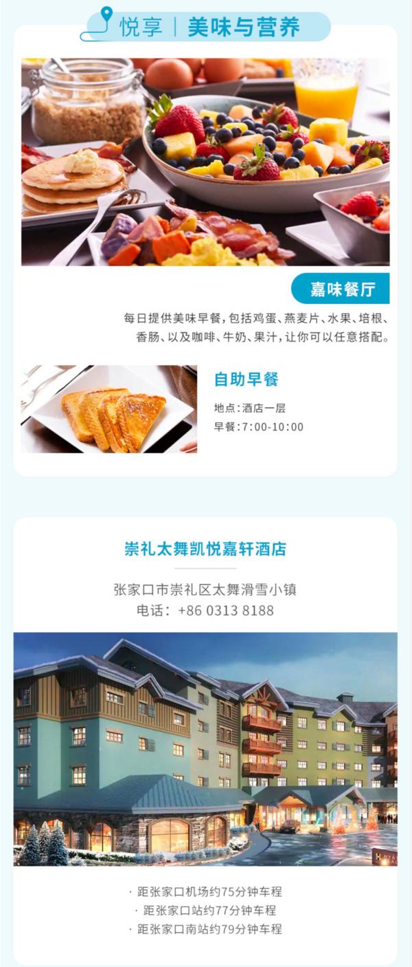崇礼太舞凯悦嘉轩酒店 1-2晚客房 (含早+双人8小时雪票)