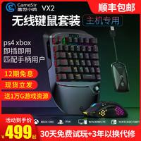 Gamesir 盖世小鸡 vx2无线套装 PS4键盘鼠标转换器