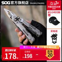 sog索格 PA1001/PA2001多功能刀组合工具钳万用折叠钳户外装备