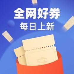 京东金融1元信用卡还款券;京东满55-5元白条闪付券