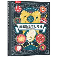 京东PLUS会员:《乐乐趣·爱因斯坦与相对论》